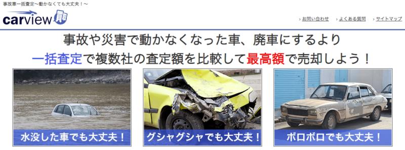 カービュー事故車一括査定