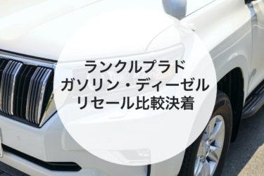 プラドのリセールを徹底比較【ディーゼルとガソリンどっちが得!?】