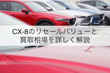 マツダ・CX-8のリセール【リセールバリュー】を現役査定士が解説