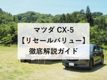 【中古車査定士が教える】CX-5のリセールと5年後の買取相場
