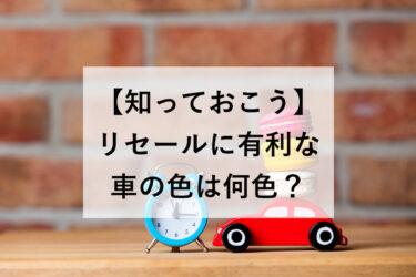 【何色がベスト?】リセールが高い車の色の選び方