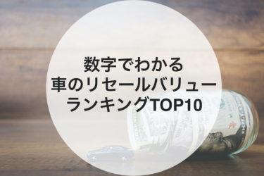 【保存版】リセールバリューの高い車ランキングTOP10・全30車種まとめ